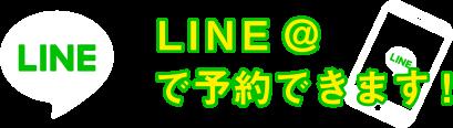 LINE@で予約できます!